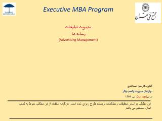 Executive MBA Program مديريت تبلیغات رسانه ها  (Advertising Management)
