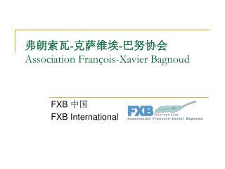 ???? - ???? - ???? Association Fran�ois-Xavier Bagnoud