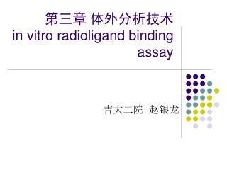 第三章 体外分析技术 in vitro radioligand binding assay