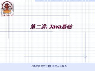 第二讲 . Java 基础