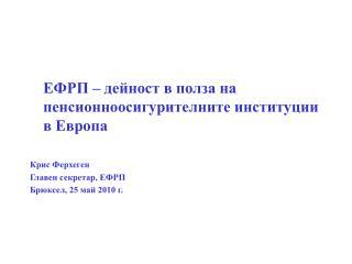 ЕФРП – дейност в полза на пенсионноосигурителните институции в Европа Крис Ферхеген