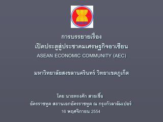 โดย นายทรงศัก สายเชื้อ  อัครราชทูต สถานเอกอัครราชทูต ณ กรุงกัวลาลัมเปอร์ 16 พฤศจิกายน 2554