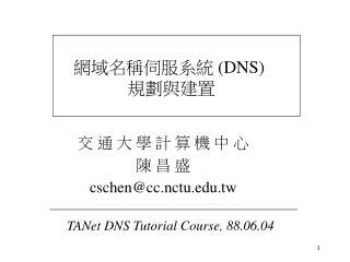 網域名稱伺服系統  (DNS) 規劃與建置
