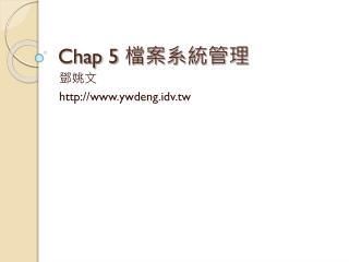 Chap 5  檔案系統管理