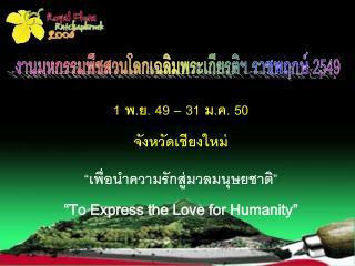 """"""" เพื่อนำความรักสู่มวลมนุษยชาติ """" """"To Express the Love for Humanity"""""""