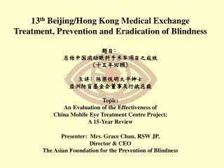 13 th  Beijing/Hong Kong Medical Exchange  Treatment, Prevention and Eradication of Blindness
