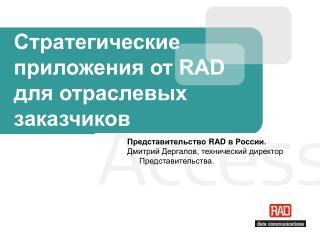 Стратегические приложения от RAD для отраслевых заказчиков