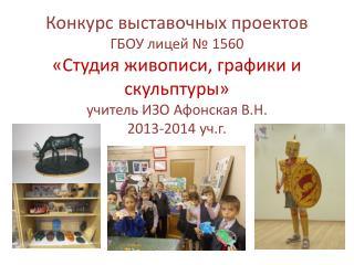 Выставочный проект  «Школьная жизнь»