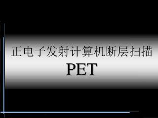 正电子发射计算机断层扫描 PET