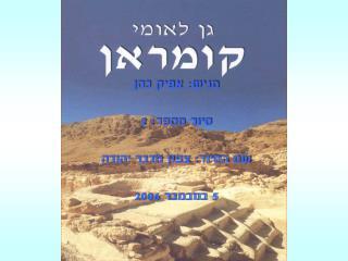 מגיש: אפיק כהן סיור מספר: 2 שם הסיור: צפון מדבר יהודה 5 בנובמבר 2006