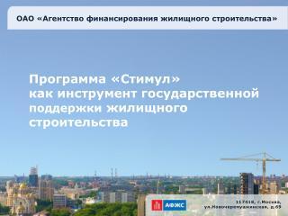 Программа «Стимул»  как инструмент государственной  поддержки  жилищного строительства