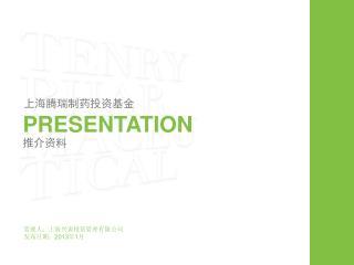 上海腾瑞制药投资基金