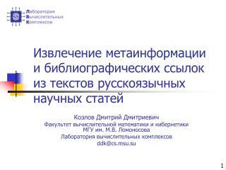 Извлечение метаинформации и библиографических ссылок из текстов русскоязычных научных статей