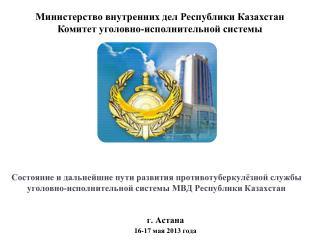г. Астана 16-17 мая 2013 года