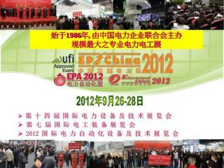 始于1986年, 由中国电力企业联合会主办 规模最大之专业电力电工展