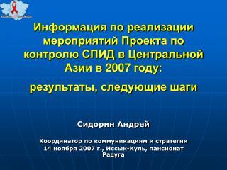 Сидорин Андрей  Координатор по коммуникациям и стратегии