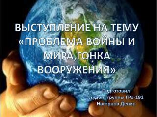 Подготовил студент группы ГРо-191 Нагорнов Денис