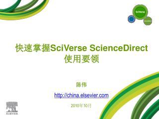 陈伟 china.elsevier 2010 年 10 月
