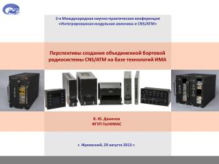 2-я Международная научно-практическая конференция «Интегрированная модульная авионика и CNS/ATM»