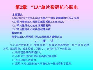 """第2章  """" LA """" 单片数码机心彩电               本章要点 LA76810/LA76820/LA76832 单片 小信号处理器 的分析 及应用"""