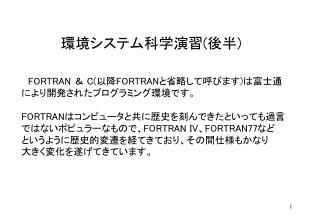 環境システム科学演習(後半) FORTRAN  &  C( 以降 FORTRAN と省略して呼びます ) は富士通 により開発されたプログラミング環境です。