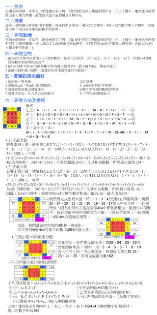 四、研究目的 1. 在 5×5 的方陣中任意填入 1 ~ 25 的數字,是否可以找到,其中左上、左下、右上、右下,四組 4×4 方陣        內部數字和相等的組合?