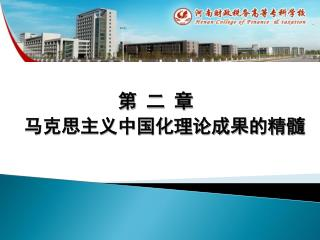 第 二 章 马克思主义中国化理论成果的精髓