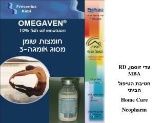 עדי זוסמן, RD MBA חטיבת הטיפול הביתי H ome  Cure N eopharm