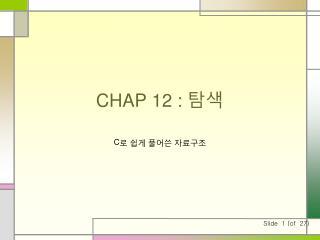 CHAP 12 :  탐색