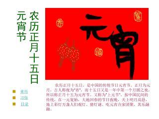 农历正月十五日       元宵节