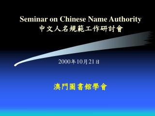 Seminar on Chinese Name Authority ???????????