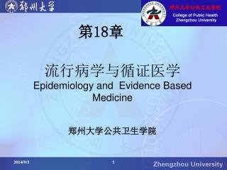 流行病学与循证医学 Epidemiology and  Evidence Based Medicine