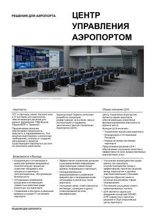 ЦЕНТР УПРАВЛЕНИЯ  АЭРОПОРТОМ