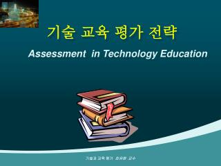 Assessment  in Technology Education