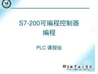 S7-200 可编程控制器 编程 PLC  课程组