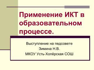 Применение ИКТ в образовательном процессе.