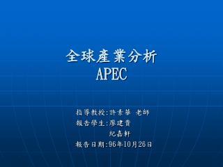 全球產業分析 APEC