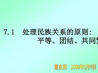 7.1   处理民族关系的原则 : 平等、团结、共同繁荣