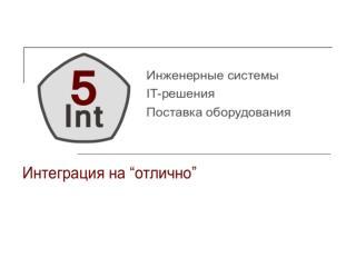 Основные направления  деятельности компании  5 инт
