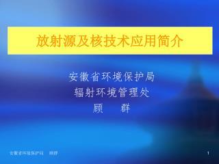放射源及核技术应用简介