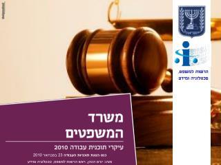 כנס הצגת תוכניות העבודה  23 בפברואר 2010 מציג: יורם הכהן, ראש הרשות למשפט, טכנולוגיה ומידע