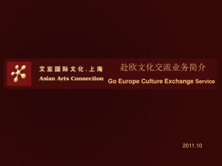 赴欧文化交流业务简介 Go Europe Culture Exchange  Service