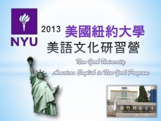 2013 美國紐約大學 美語文化研習營