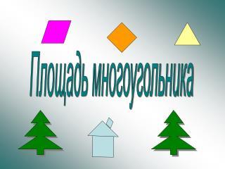 Площадь многоугольника