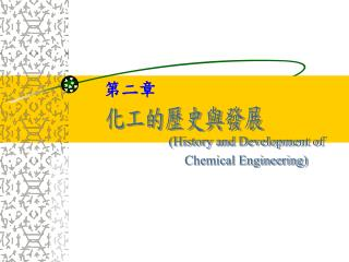 (History and Development of  Chemical Engineering)