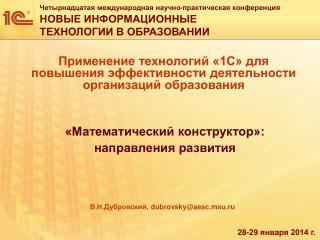 В.Н.Дубровский,  dubrovsky@aesc.msu.ru