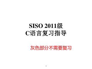 SISO 2011 级 C 语言复习指导