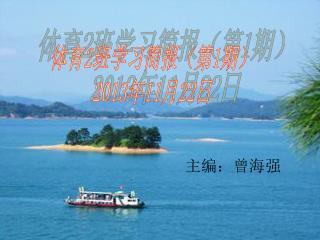体育 2 班学习简报(第 1 期) 2013 年 11 月 22 日