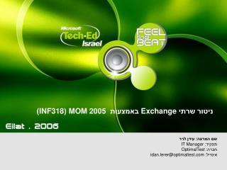 ניטור שרתי  Exchange  באמצעות   MOM 2005  ( INF318 )