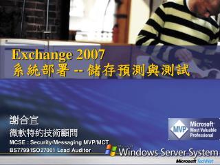 Exchange 2007 ????  --  ???????